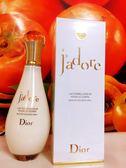 Dior 迪奧 J'adore 芬芳滋潤身體乳150ML 百貨公司正貨盒裝