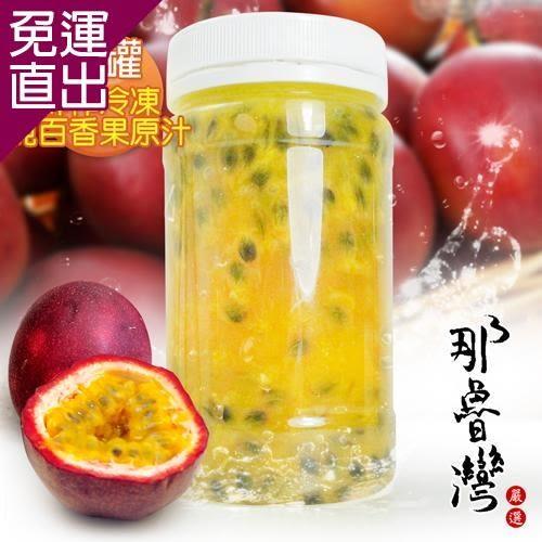 那魯灣 鮮榨冷凍純百香果原汁 5罐230g/罐【免運直出】