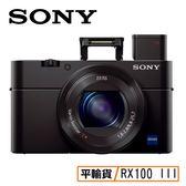 3C LiFe SONY 索尼 RX100 III RX100M3 相機 DSC-RX100M3 平行輸入 店家保固一年