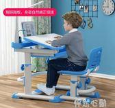 兒童書桌 兒童學習桌 可升降小學生兒童書桌 學習桌 寫字桌 課桌椅套裝 NMS 怦然心動