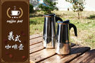 【YourShop】義式摩卡咖啡壺6人份 ~不用插電 郊外踏青喝咖啡的好選擇 ~
