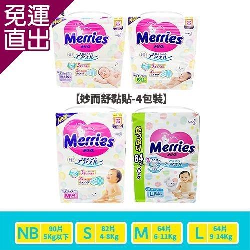 【日本境內Merries】 【Merries】妙而舒四包裝(黏貼) NB/S/M/L  4包/箱【免運直出】