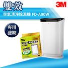 【量販一台+一片濾網】3M 雙效空氣清淨除濕機 FD-A90W 除溼/除濕/防蹣/清淨/PM2.5