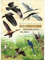 二手書博民逛書店 《新台灣賞鳥地圖-大樹文化》 R2Y ISBN:9862165642│吳尊賢