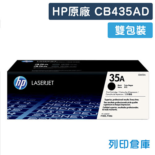 原廠碳粉匣 HP 黑色雙包裝 CB435AD/CB435/435AD/35A /適用 HP P1005/P1006