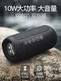 藍芽音箱新款無線戶外防水迷你小音響便攜式小型隨身車載小鋼炮雙喇叭超重低音『新佰數位屋』