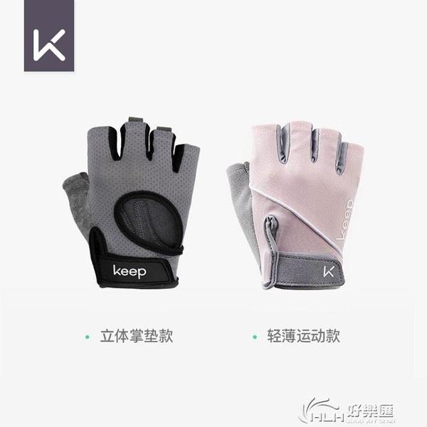 Keep立體掌墊健身手套護手輕薄訓練半指騎行運動防滑耐磨護具透氣 好樂匯