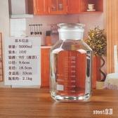泡酒玻璃瓶10斤高硼硅泡酒專用酒瓶廣口瓶酒壇泡楊梅酒瓶 JY4538【雅居屋】