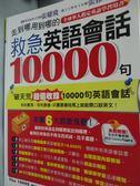 【書寶二手書T1/語言學習_YAU】走到哪用到哪的救急英語會話10000句_張雅玲、張翔_附光碟