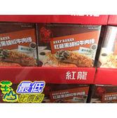 [COSCO代購] W64012 紅龍 冷凍牛肉捲 220 公克 X 6 入 (2組裝)