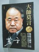 【書寶二手書T3/文學_GPO】大師莫言_蔣泥