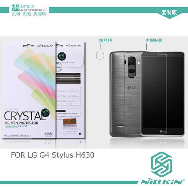 【現貨】NILLKIN LG G4 Stylus H630 超清防指紋保護貼 附鏡頭貼