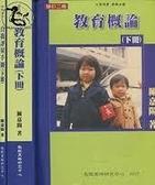 (二手書)教育概論-下冊(書+自我評量手冊)