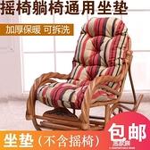 躺椅墊子 藤搖椅坐墊搖搖椅坐墊通用可拆洗搖椅坐墊加厚暖冬 易家樂