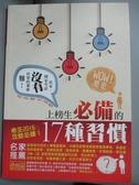 【書寶二手書T7/進修考試_IGW】上榜生必備的17種習慣_常揚、林嵩
