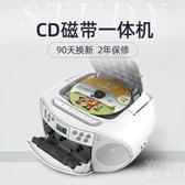 CD錄音機 CD機英語錄音機光盤磁帶cd一體播放機藍牙CD復讀機收錄機磁帶機器 快速出貨YJT