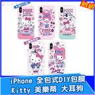 三麗鷗 iPhone 6 7 8 X 快速DIY包膜 全包覆包邊包角 KITTY 美樂蒂 大耳狗
