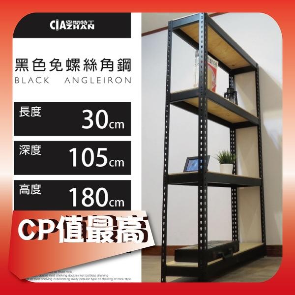 鐵層架 展示 免螺絲角鋼架(1x3.5x6_4層) 收納架 陳列架 物料架 貨架 商品架B1035640空間特工