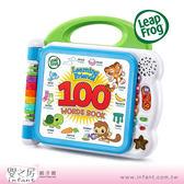 【嬰之房】LeapFrog 跳跳蛙 100單字互動認知圖鑑