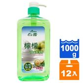 白雪 洗潔精-檸檬 1000g (12入)/箱【康鄰超市】