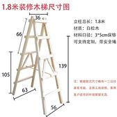 鬆木雙側簡易裝修木頭實木登高人字梯 工程水電木梯工地使用 【618特惠】