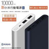 新小米行動電源2代,原廠10000【雙向快充、雙孔輸出】P20 Pro iPhone8 iPhoneXR XS Max Note8 XZ3 S9+ Note9 U12+