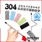 【North Field 美國 食品級TPE矽膠+304不鏽鋼吸管(附清潔刷)】8ND189/環保吸管/口袋吸管/吸管組