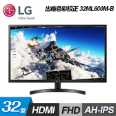 【LG 樂金】32型 FHD 護眼電競顯示器 32ML600M-B 【贈飲料杯套】