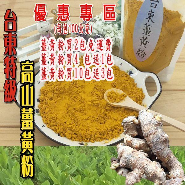 紅薑黃粉、薑黃粉優惠專區,每包100克共13包。自產自銷,100%純天然。SGS重金屬及農藥檢驗合格。