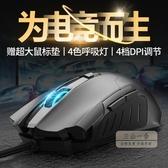 有線滑鼠 電腦筆記本鼠標有線機械游戲電競lol cf無聲靜音臺式大鼠標英雄聯-霸氣下殺8折起