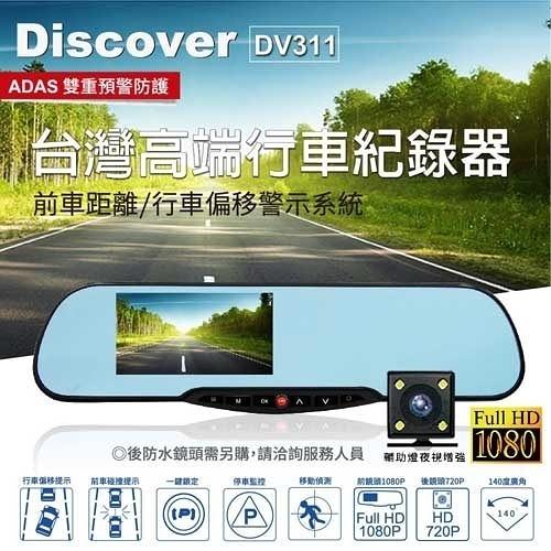 飛樂 Discover DV311 4.3吋 安全預警高畫質行車紀錄器 單鏡版 送16G記憶卡+小米燈