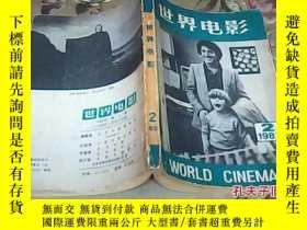 二手書博民逛書店罕見世界電影1983年(2)16713 世界電影編輯部 中國電影
