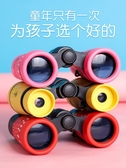 兒童望遠鏡小型便攜男孩玩具高清高倍迷你雙筒女孩專用單筒望眼鏡 雙十二免運