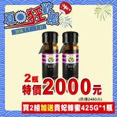 【夏日狂歡慶】優選Taiwan貴妃蜂蜜1150g*2瓶,買兩組加送貴妃蜂蜜425g*1瓶
