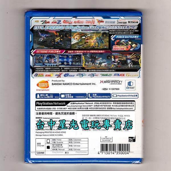 【首批附5大豪華特典】PSV PS VITA 機動戰士鋼彈 極限 VS. FORCE 中文版全新品【台中星光電玩】