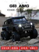 仿真模型奔馳G63合金車模大G 6x6越野車男孩聲光避震玩具車小汽車模型【八五折限時免運直出】