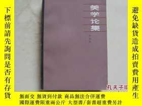 二手書博民逛書店美學論集罕見簽章本Y23450 李澤厚 上海文藝出版社 出版19