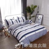 床單 簡約床上用品四件套全棉純棉特價被套床單 igo辛瑞拉