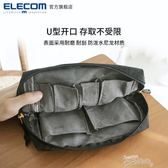 數位收納包數碼收納包出差便攜手包耳機充電器數據線移動電源數碼配件整理袋【品質保證】