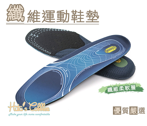 糊塗鞋匠 優質鞋材 C133 纖維運動鞋墊 纖維柔軟層 柔軟減震 透氣吸汗