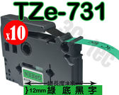[ 副廠 x10捲 Brother 12mm TZ-731 綠底黑字 ] 兄弟牌 防水、耐久連續 護貝型標籤帶 護貝標籤帶