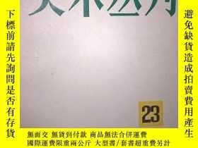 二手書博民逛書店罕見美術23Y204153 上海人民美術出版社 出版1983