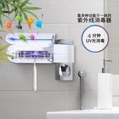 紫外線牙刷消毒器電動殺菌衛生間免打孔吸壁式自動擠牙膏器牙刷架