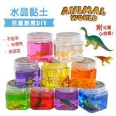 恐龍公仔水晶黏土 不挑色 兒童黏土 兒童玩具 恐龍黏土 水晶黏土