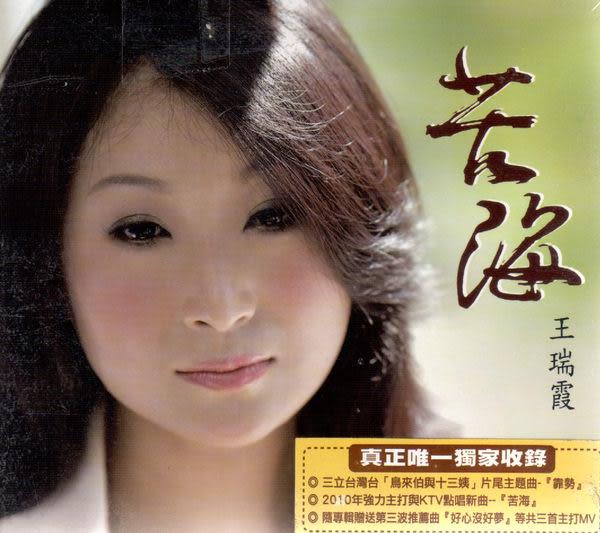王瑞霞 苦海 CD附VCD (音樂影片購)