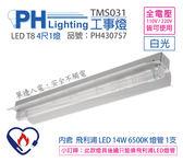 PHILIPS飛利浦 LED TMS031 T8 14W 6500K 白光 4呎 1燈 全電壓 工事燈 節能標章_PH430757