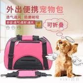 寵物外出包 寵物包狗背包貓包寵物貓咪外出包便攜包泰迪 nm7566【VIKI菈菈】