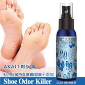 【AKALI】鞋消臭 奈米銀防臭抗菌鞋用噴霧 非酒精50ml
