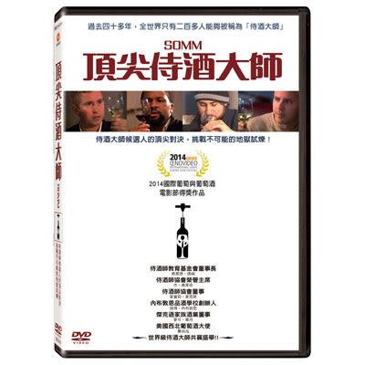 頂尖侍酒大師DVD
