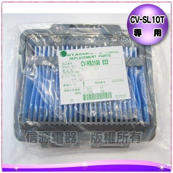 【信源】全新〞【日立免紙袋吸塵器專用B濾網】CV-RS3100032《CVSL10T/CV-RS3T專用》